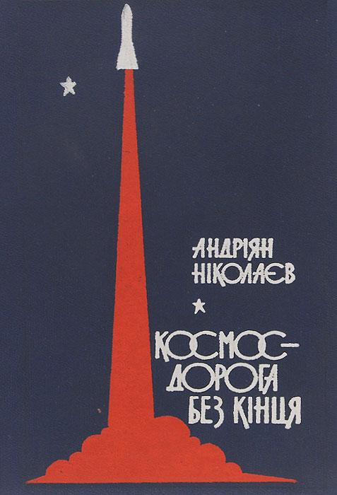 Космос - дорога без кiнця