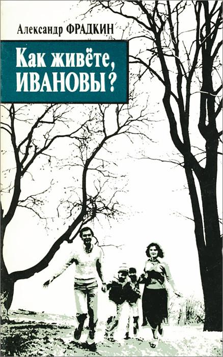 Как живете, Ивановы?