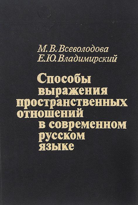 Способы выражения пространственных отношений в современном русском языке