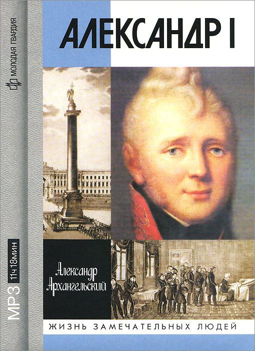 Александр I (аудиокнига MP3)