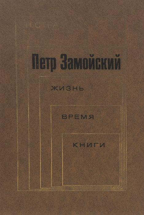 Петр Замойский. Жизнь. Время. Книги