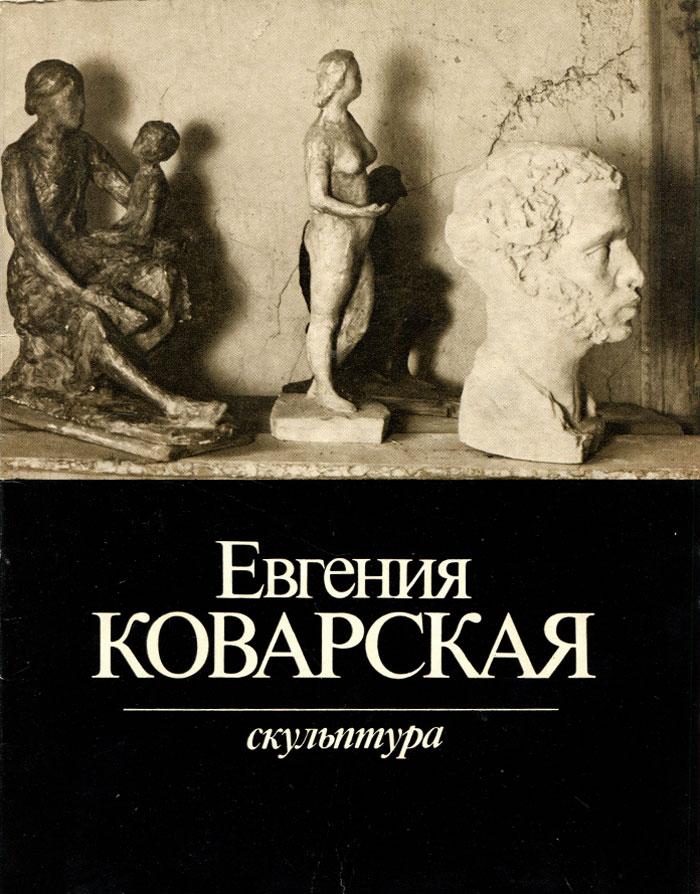 Евгения Коварская. Скульптура