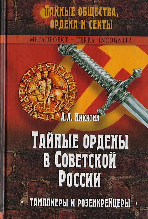 Тайные ордены в Советской России