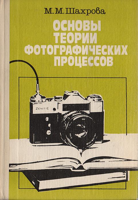 Основы теории фотографических процессов