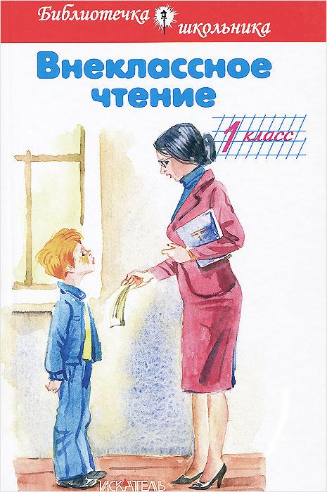 Внеклассное чтение. 1 класс ( 978-5-00054-034-3 )