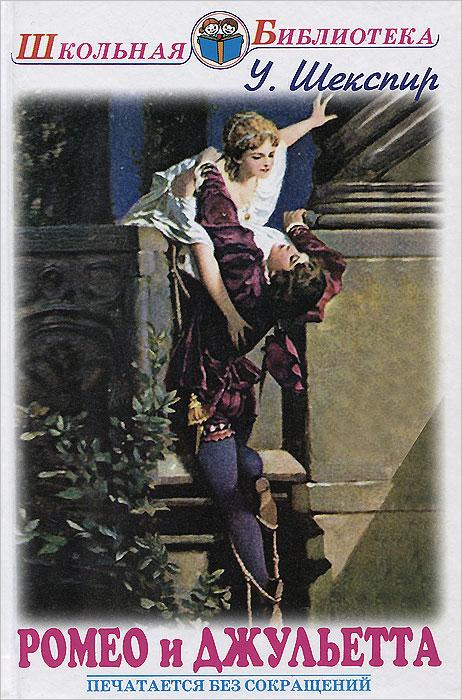 Ромео и Джульета. Сонеты