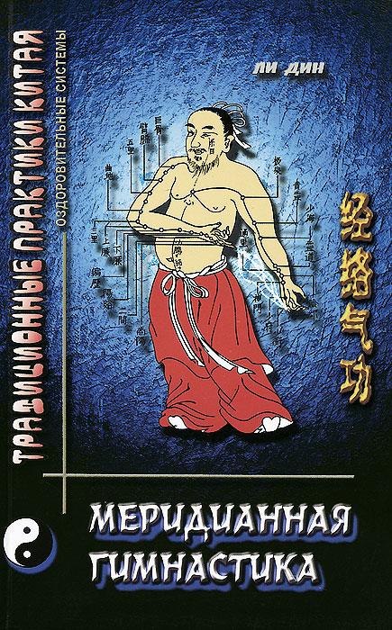 Меридианная гимнастика. Работа с Ци вдоль меридианов - меридианный цигун ( 966-7853-08-Х )