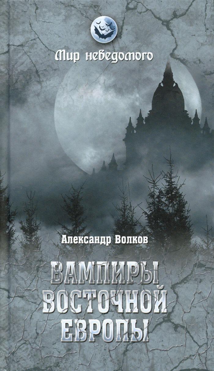 Вампиры Восточной Европы. Александр Волков