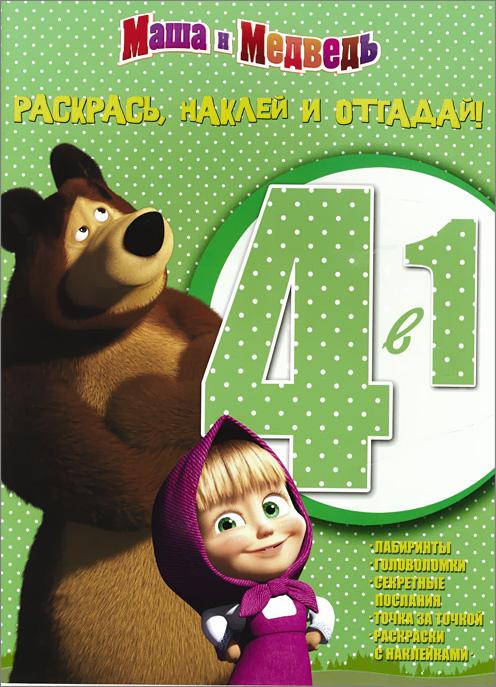 Маша и Медведь. Раскрась, наклей и отгадай! 4 в 1