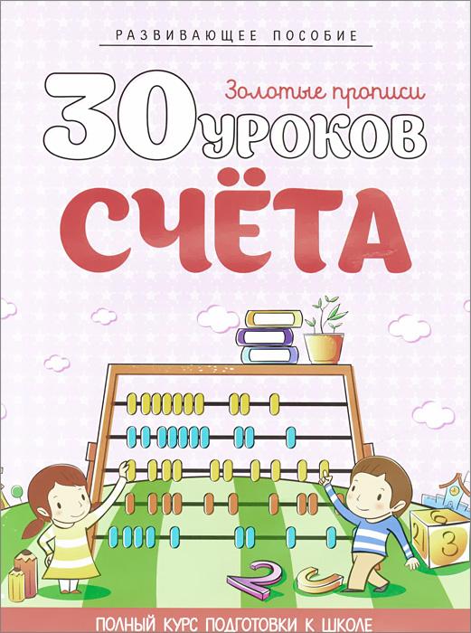 30 уроков счета