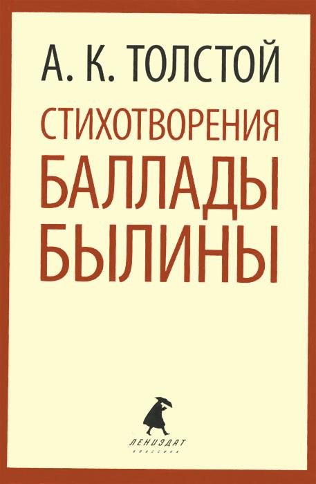 А. К. Толстой. Стихотворения. Баллады. Былины