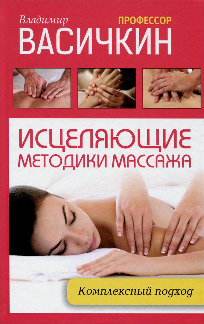 Исцеляющие методики массажа. Комплексный подход ( 978-5-17-088947-1 )