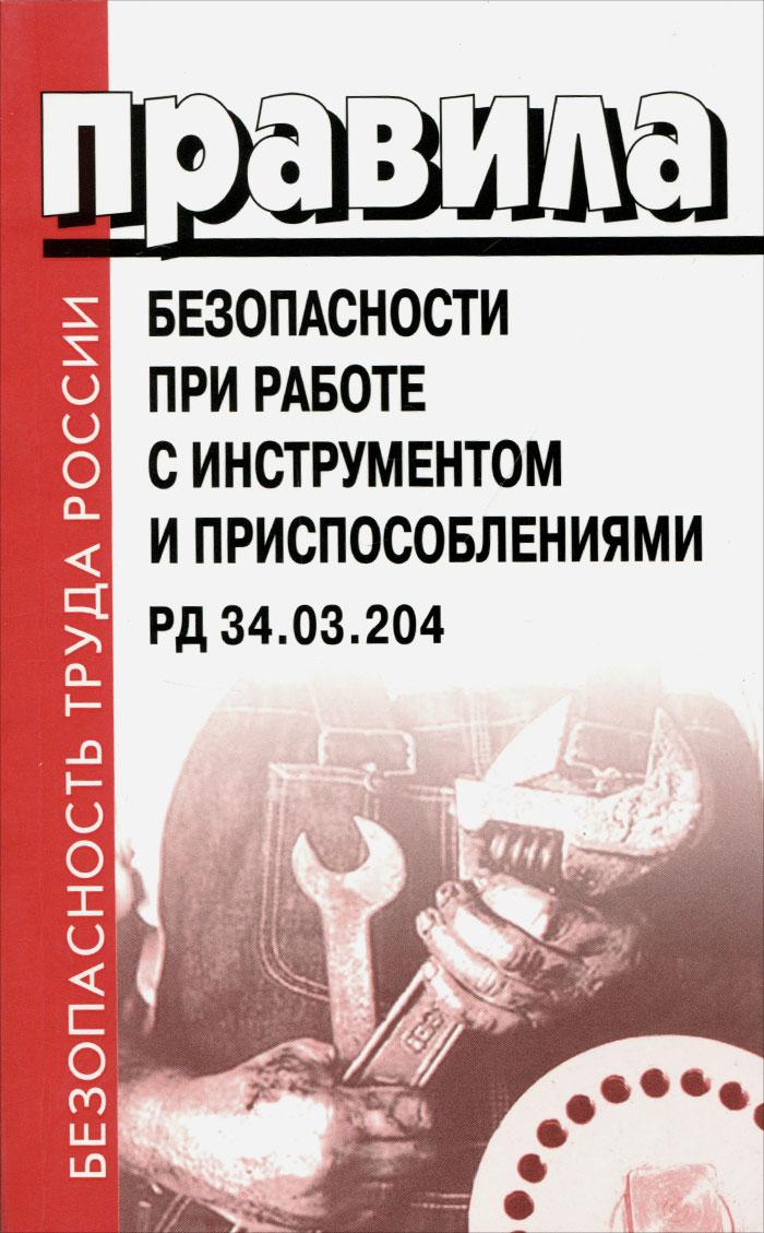 Правила безопасности при работе с инструментом и присоблениями. РД 34.03.204