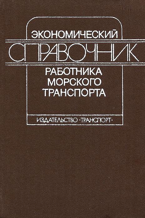 Экономический справочник работника морского транспорта