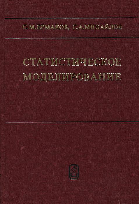Статистическое моделирование12296407Книга является переработанным и дополненным переизданием книги, вышедшей в 1976 г. Она посвящена подробному систематическому изложению метода Монте-Карло и его применению к решению прикладных задач. В новом издании расширены разделы о методах решения уравнений в частных производных, о решении прикладных задач теории переноса излучения и о моделировании случайных процессов. Книга предназначена в качестве учебного пособия для студентов вузов, обучающихся по специальности Прикладная математика.
