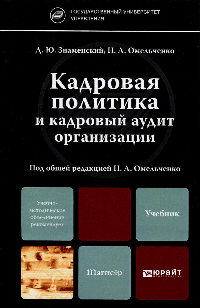 Кадровая политика и кадровый аудит организации. Учебник ( 978-5-9916-5469-2 )