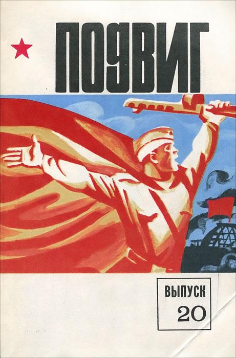 Подвиг. Героико-патриотический литературно-художественный альманах, №20, 1988