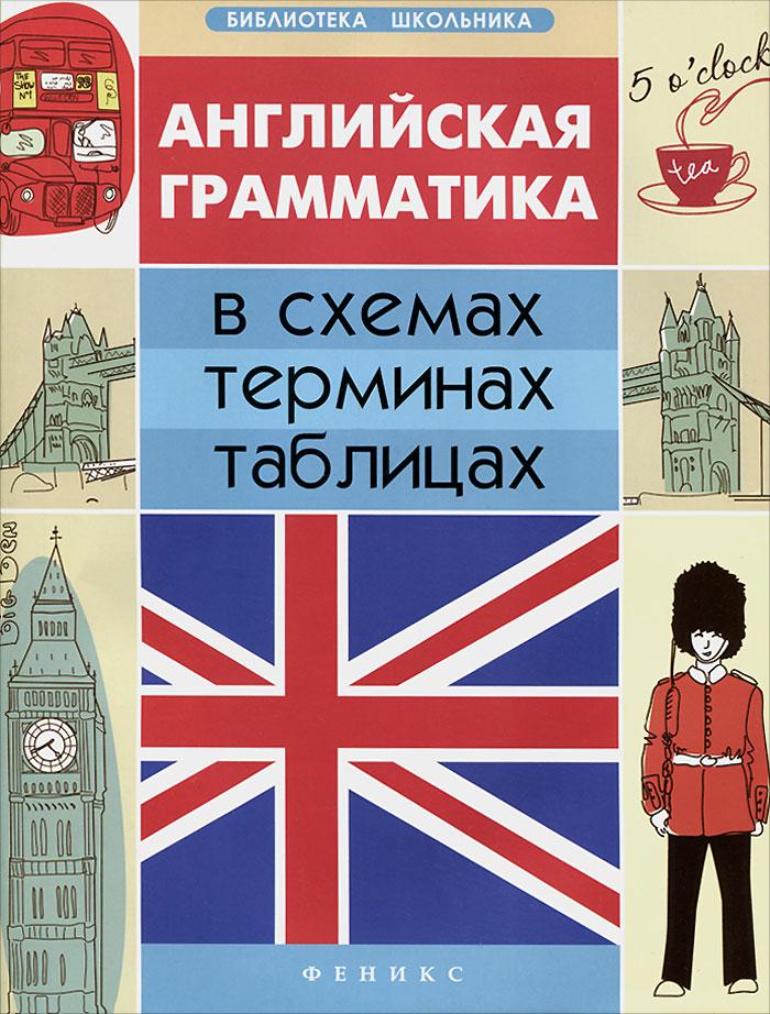 Английская грамматика в схемах, терминах, таблиц.д