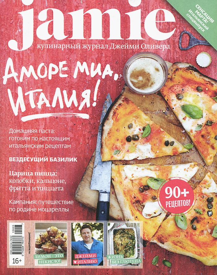 Jamie Magazine, №3(33), март 2015