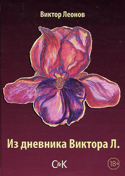Из дневника Виктора Л.
