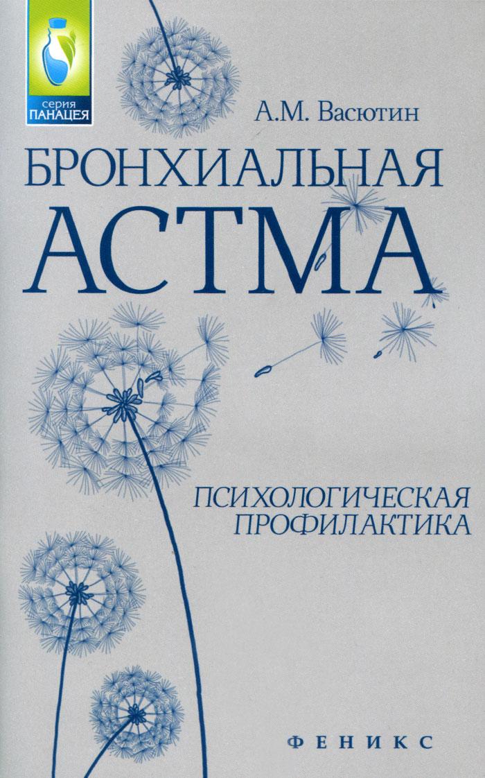 Бронхиальная астма. Психологическая профилактика ( 978-5-222-24667-2 )
