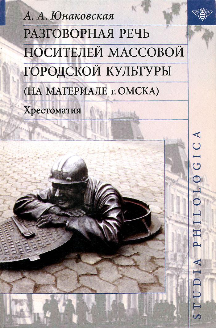 Разговорная речь носителей массовой городской культуры (на материале г. Омска) ( 5-9551-0191-8 )