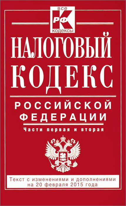 Налоговый кодекс Российской Федерации. Части 1 и 2 ( 978-5-699-79678-6 )