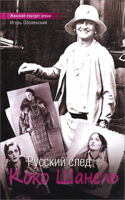 Русский след Коко Шанель ( 978-5-17-089572-4 )