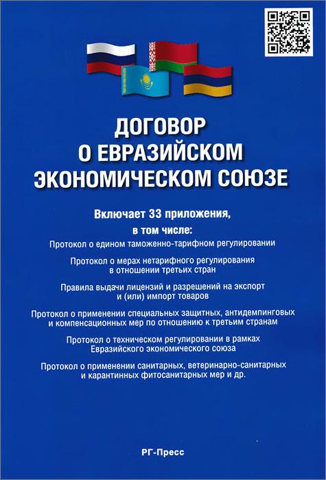 Договор о Евразийском экономическом союзе ( 978-5-998-80294-2,978-5-998-80302-4 )