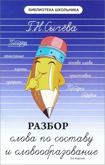 Разбор слова по составу и словообразование12296407В программе начальной школы по русскому языку большое внимание уделяется различным видам грамматических разборов, которые являются показателями усвоения учащимися программного материала. Разбор слова по составу- один из важных видов грамматического разбора слова. В начальной школе этому виду разбора уделяется большое внимание, так как знание особенностей частей слова, их орфографической структуры и правильное их написание, безусловно, способствуют улучшению грамотности учащихся. Видение состава слова необходимо довести у учащегося до автоматизма восприятия, так как для каждой части слова существуют свои орфографические правила и исключения, которые можно запомнить только в результате многократного повторения и тренировочных упражнений. Каждый из видов грамматических разборов заключает в себе материал для закрепления огромного пласта знаний по русскому языку. Пособие является хорошим помощником для учащихся в преодолении сложностей учебной программы.