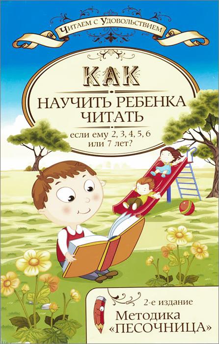 Програмку как обучить малыша читать
