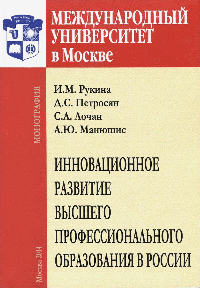 Инновационное развитие высшего профессионального образования в России ( 978-5-9248-0185-8 )