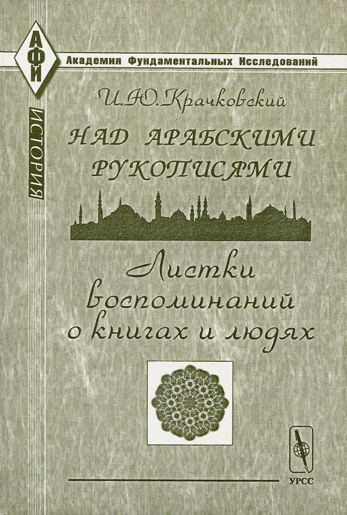 Над арабскими рукописями. Листки воспоминаний о книгах и людях ( 978-5-397-04938-2 )