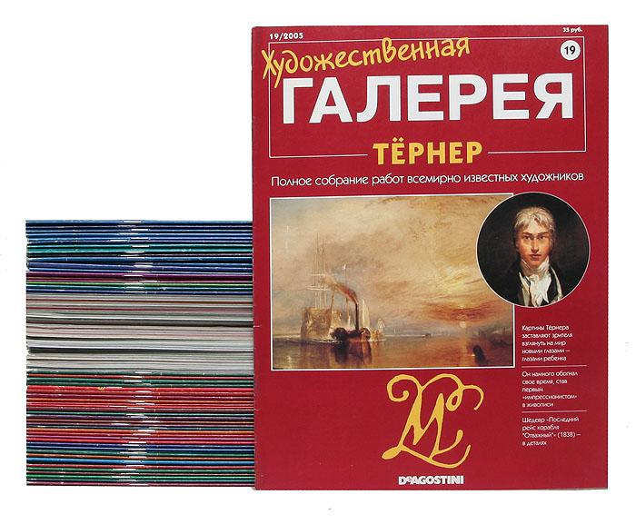"""Журнал """"Художественная галерея"""" (комплект из 82 журналов)"""