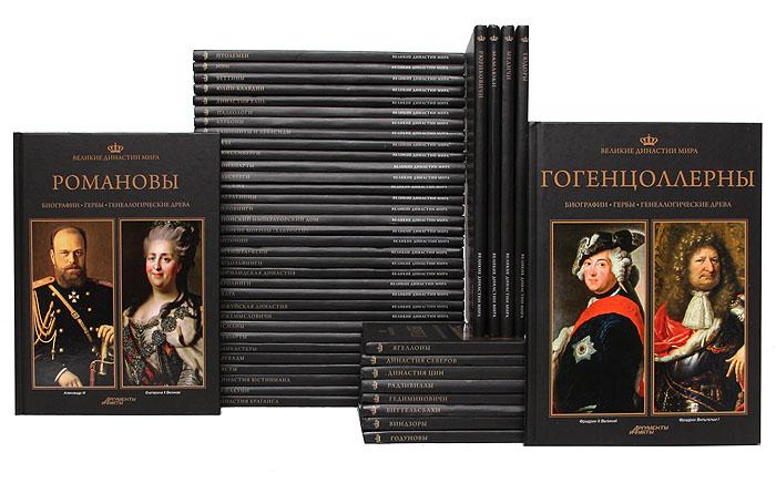 """Серия """"Великие династии мира"""" (комплект из 47 книг)"""