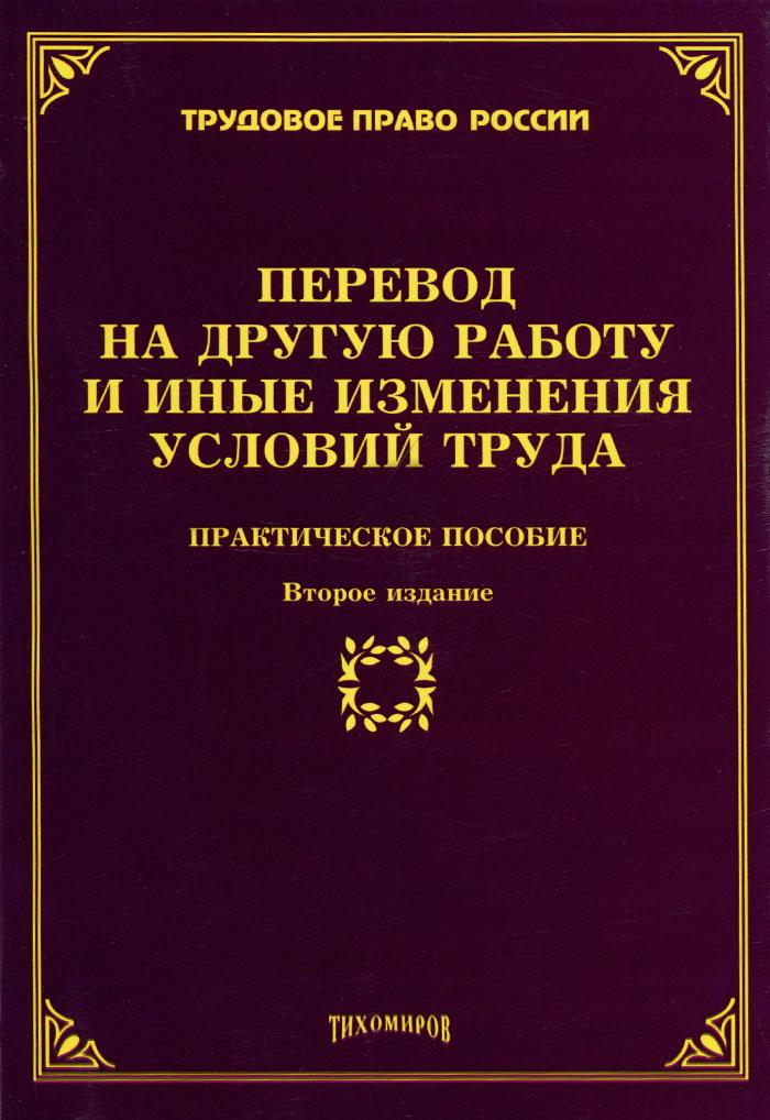 Перевод на другую работу и иные изменения условий труда. Практическое пособие ( 978-5-89194-788-7 )