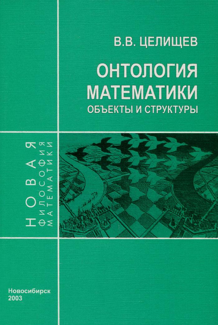 Онтология математики. Объекты и структуры