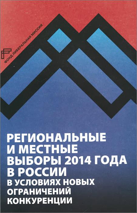 Региональные и местные выборы 2014 г. в России в условиях новых ограничений конкуренции