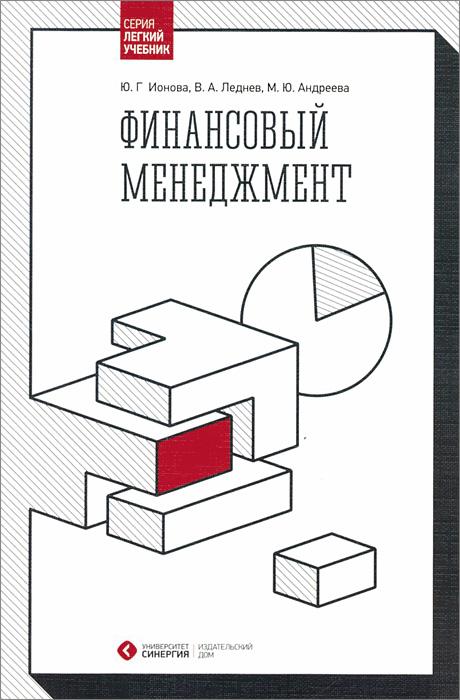 Финансовый менеджмент. Учебник ( 978-5-4257-0185-5 )