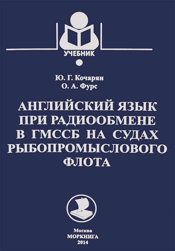 Английский язык при радиообмене в ГМССБ на судах рыбопромыслового флота. Учебник