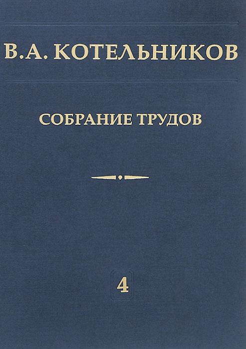 В. А. Котельников. Собрание трудов. В 5 томах. Том 5. Основы радиотехники. Часть 2
