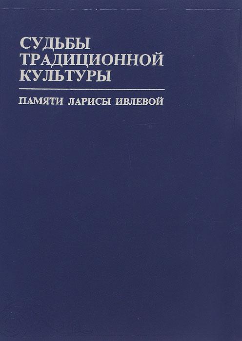 Судьбы традиционной культуры. Памяти Ларисы Ивлевой