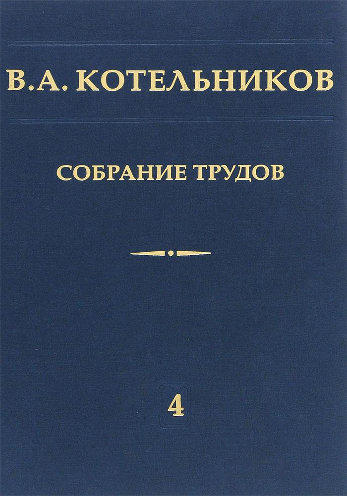 В. А. Котельников. Собрание трудов. В 5 томах. Том 4. Основы радиотехники. Часть 1