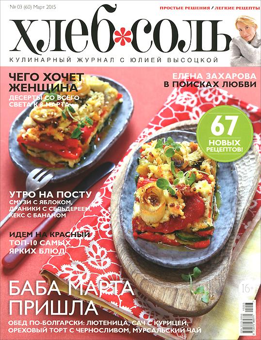 ХлебСоль. Кулинарный журнал с Юлией Высоцкой, №03 (март), 2015