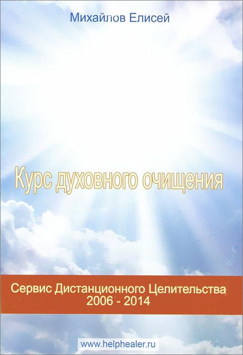 Курс духовного очищения. Молитвы, формулы, методики, талисманы