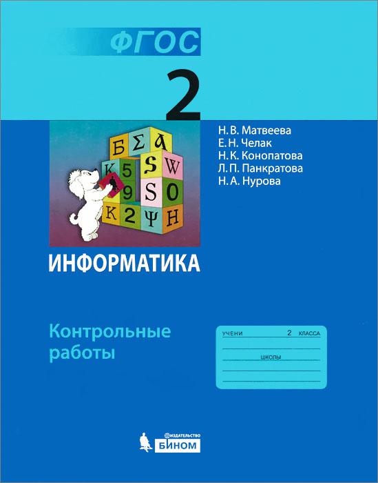 Информатика. 2 класс. Контрольные работы ( 978-5-9963-1923-7 )