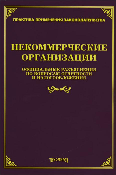 Некоммерческие организации. Официальные разъяснения по вопросам отчетности и налогообложения ( 978-5-89194-790-0 )