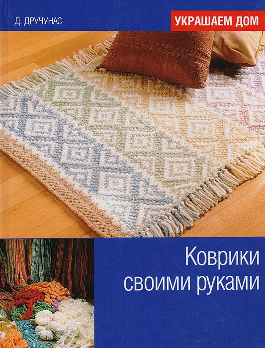 донна дракунас вязаные коврики своими руками