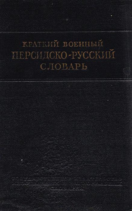 Краткий военный персидско-русский словарь, с приложением военного словая кабули