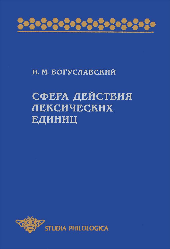 Сфера действия лексических единиц ( 5-88766-030-9 )
